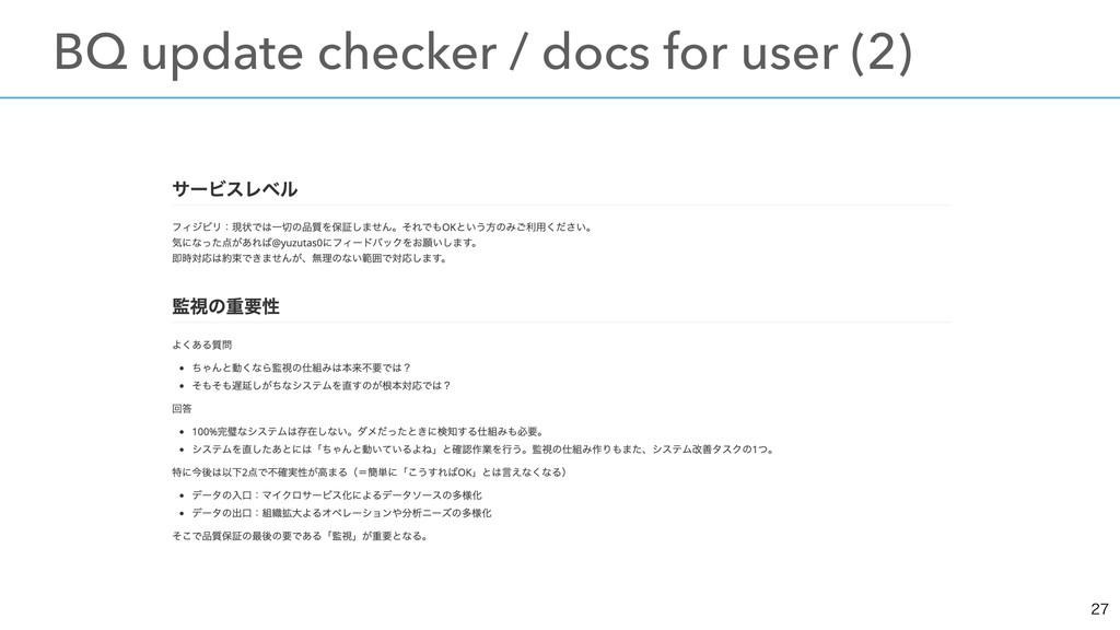 ɹBQ update checker / docs for user (2)