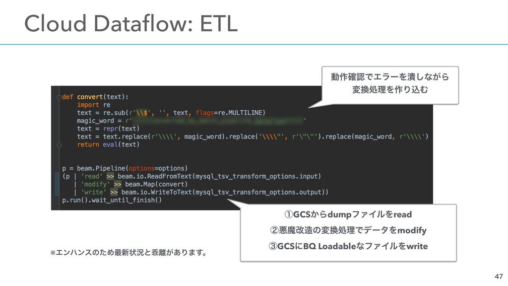 ɹCloud Dataflow: ETL ᶃGCS͔ΒdumpϑΝΠϧΛread ᶄѱ...