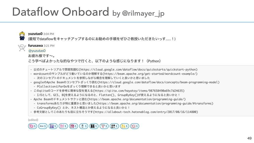 ɹDataflow Onboard by @rilmayer_jp