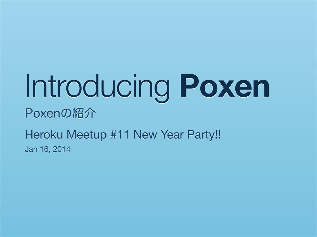 Introducing Poxen 1PYFOͷհ Heroku Meetup #11 N...