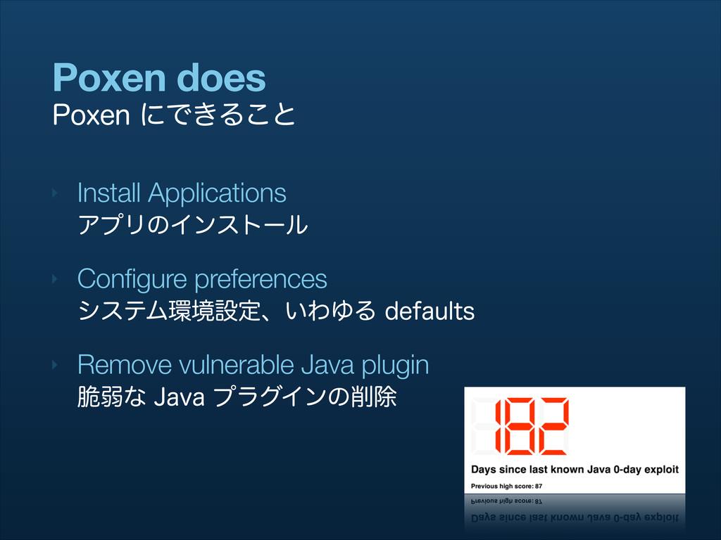 Poxen does 1PYFOʹͰ͖Δ͜ͱ ‣ Install Applications ...