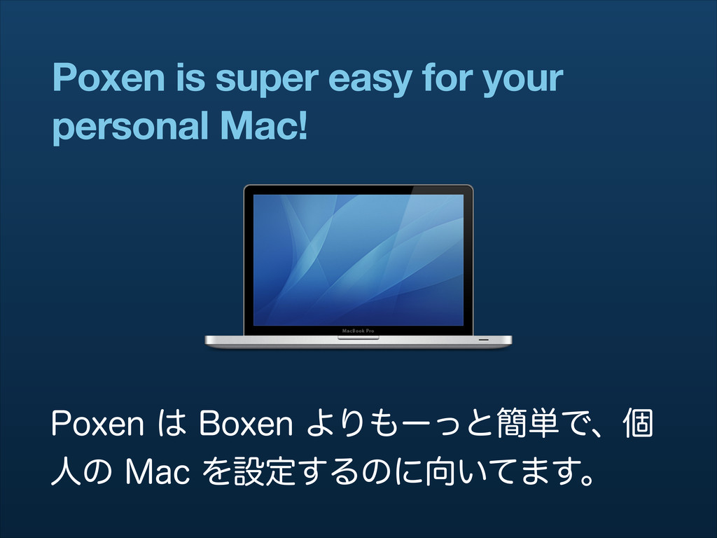 Poxen is super easy for your personal Mac! 1PYF...