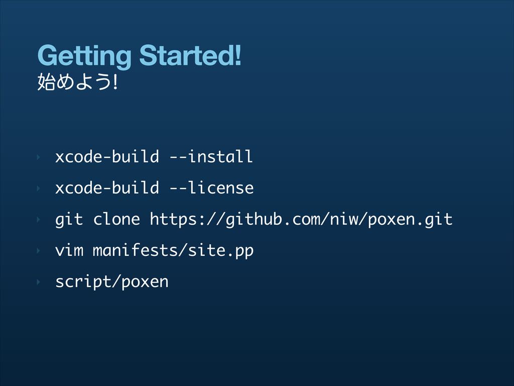 Getting Started! ࢝ΊΑ͏ ‣ xcode-build --install ...