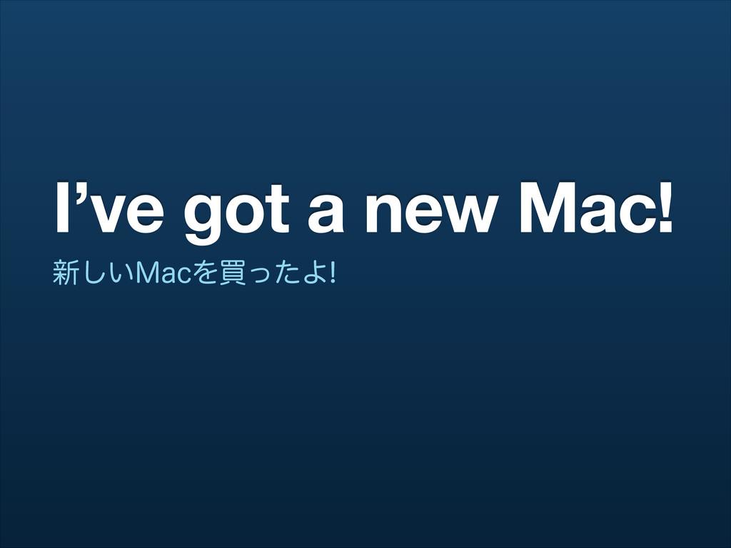 I've got a new Mac! ৽͍͠.BDΛങͬͨΑ