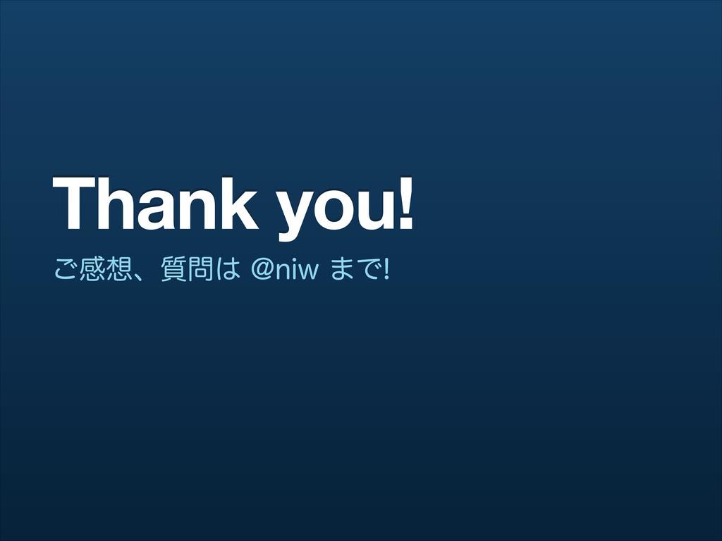 Thank you! ͝ײɺ࣭!OJX·Ͱ