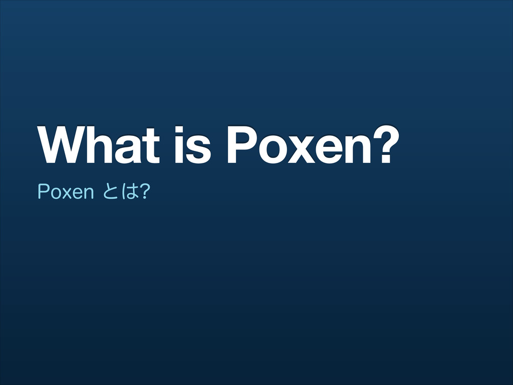 What is Poxen? 1PYFOͱ