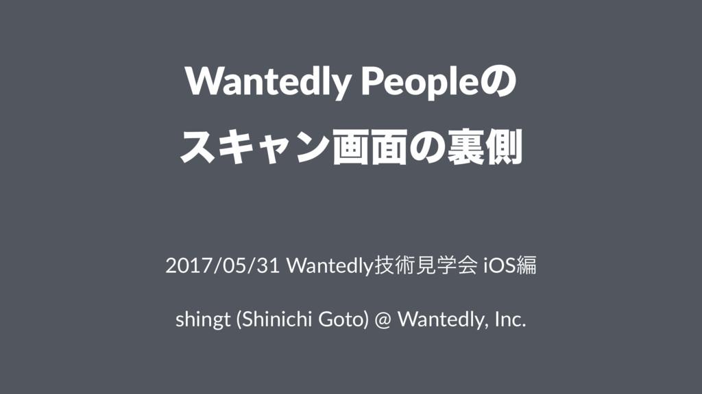 Wantedly Peopleͷ εΩϟϯը໘ͷཪଆ ɹ 2017/05/31 Wantedl...