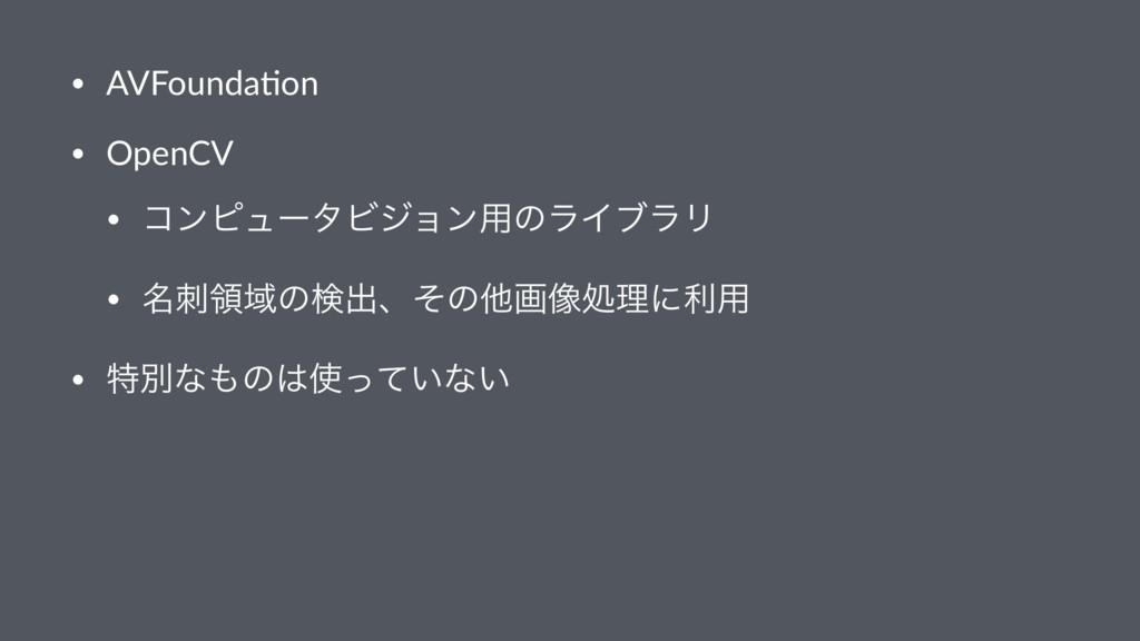 • AVFounda*on • OpenCV • ίϯϐϡʔλϏδϣϯ༻ͷϥΠϒϥϦ • ໊...