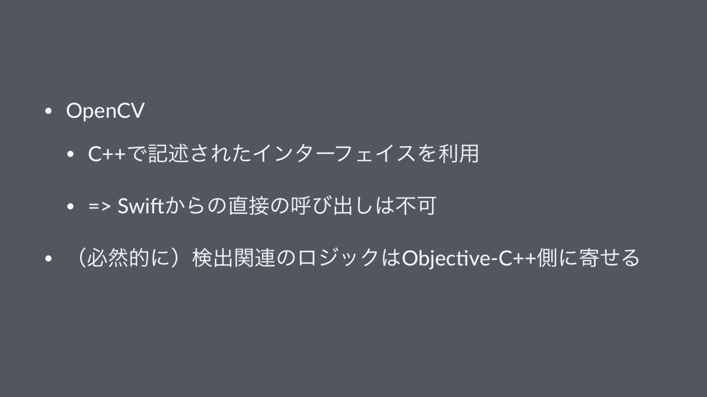 ɹ • OpenCV • C++Ͱهड़͞ΕͨΠϯλʔϑΣΠεΛར༻ • => Swi/͔Βͷ...