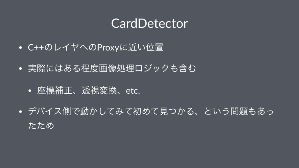 CardDetector • C++ͷϨΠϠͷProxyʹ͍ۙҐஔ • ࣮ࡍʹ͋Δఔը૾...