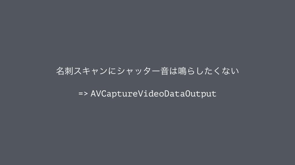 ໊εΩϟϯʹγϟολʔԻ໐Βͨ͘͠ͳ͍ => AVCaptureVideoDataOutp...