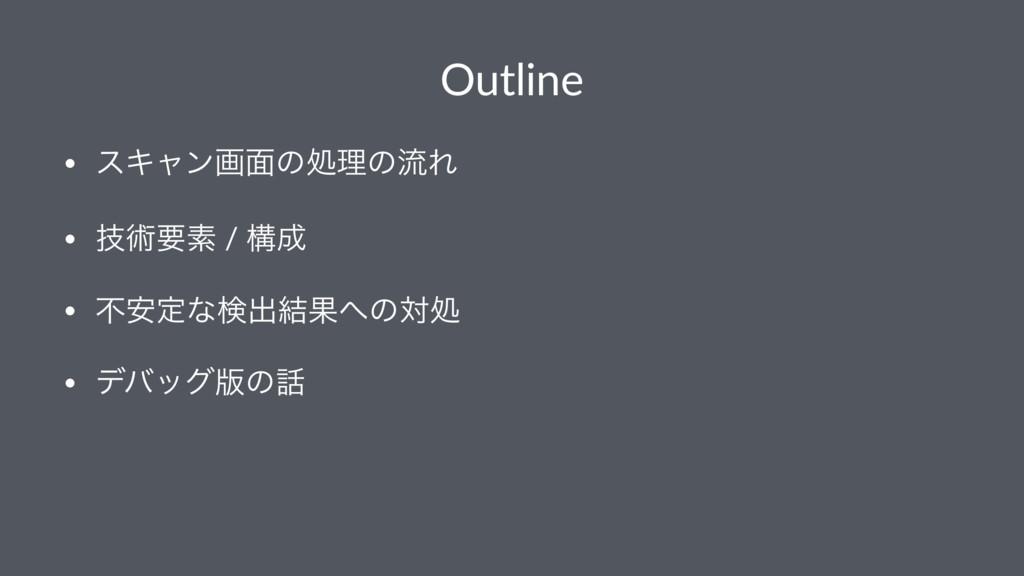 Outline • εΩϟϯը໘ͷॲཧͷྲྀΕ • ٕज़ཁૉ / ߏ • ෆ҆ఆͳݕग़݁Ռͷ...