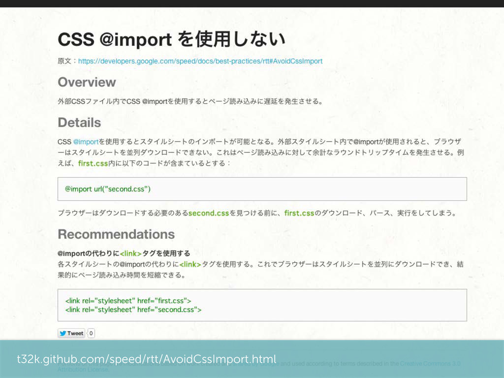 t32k.github.com/speed/rtt/AvoidCssImport.html