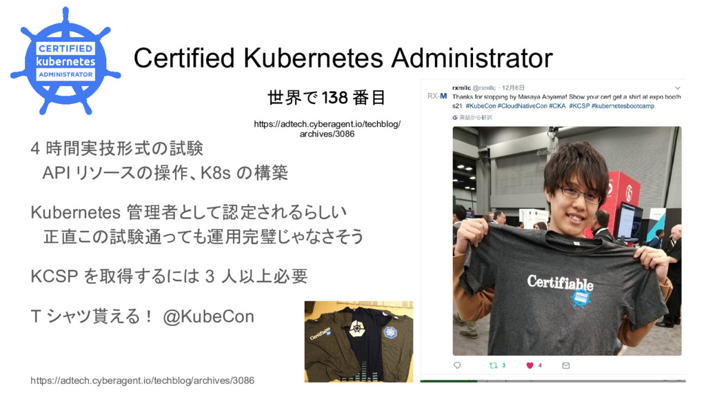 Certified Kubernetes Administrator 4 時間実技形式の試験 ...