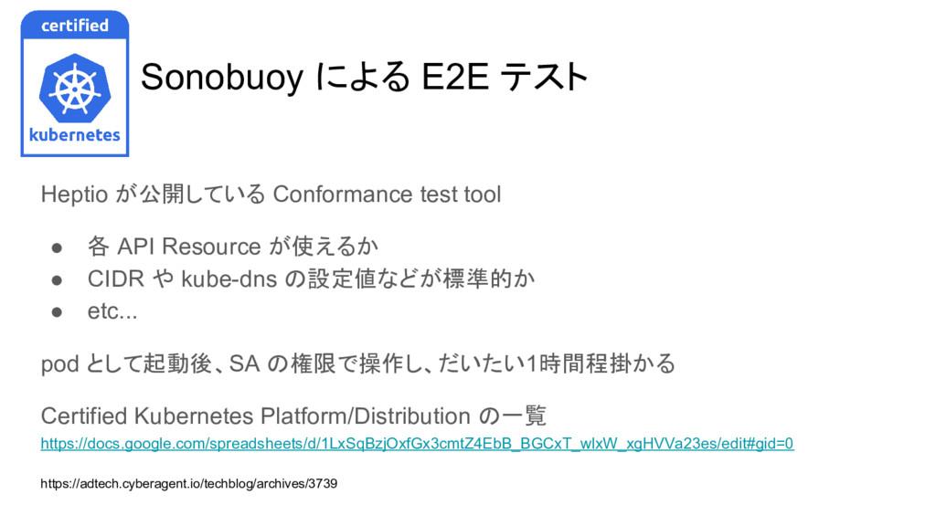 Sonobuoy による E2E テスト Heptio が公開している Conformance...