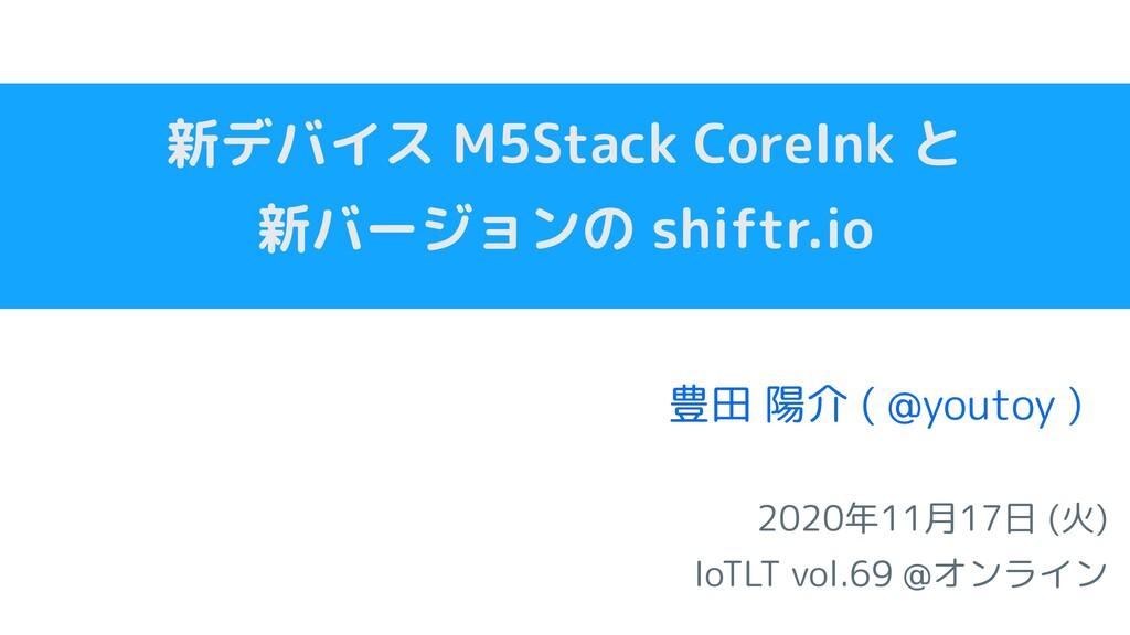 新デバイス M5Stack CoreInk と 新バージョンの shiftr.io 2020年...