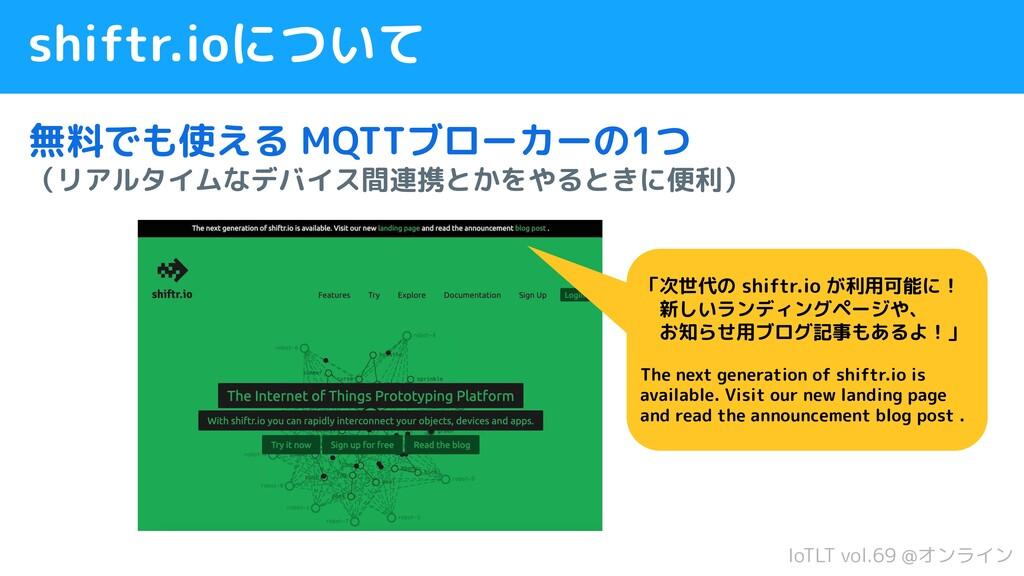 IoTLT vol.69 @オンライン shiftr.ioについて 無料でも使える MQTTブ...