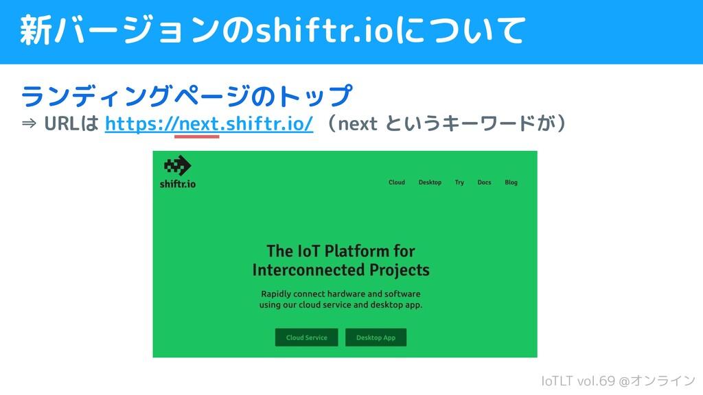 IoTLT vol.69 @オンライン 新バージョンのshiftr.ioについて ランディング...