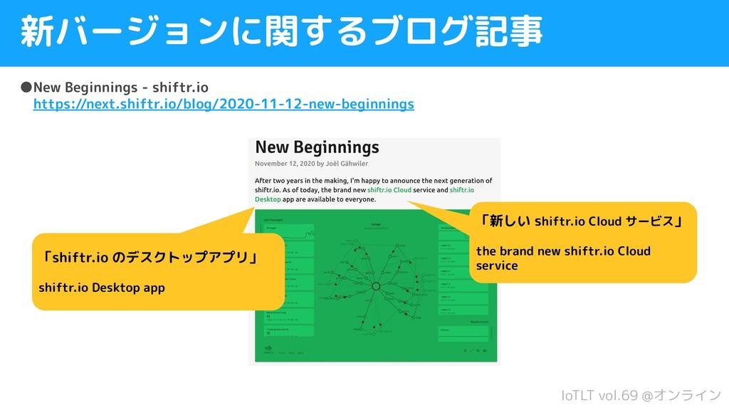 IoTLT vol.69 @オンライン 新バージョンに関するブログ記事 ●New Beginn...