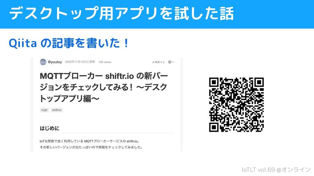 IoTLT vol.69 @オンライン デスクトップ用アプリを試した話 Qiita の記事を書...