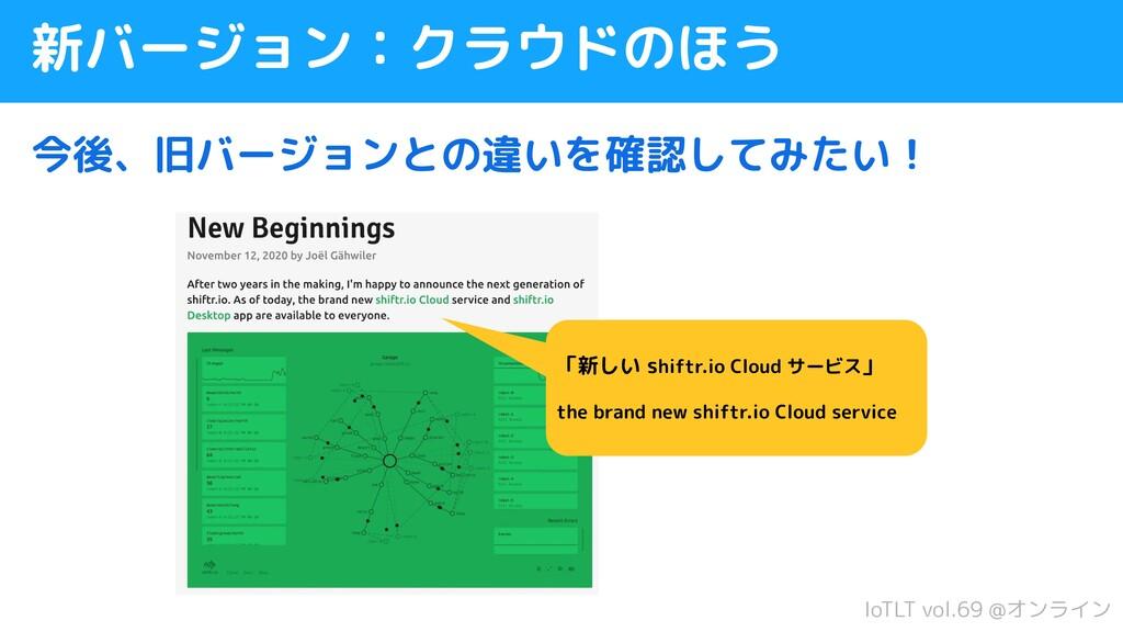 IoTLT vol.69 @オンライン 新バージョン:クラウドのほう 「新しい shiftr....