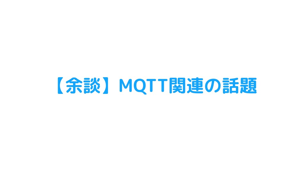 【余談】MQTT関連の話題