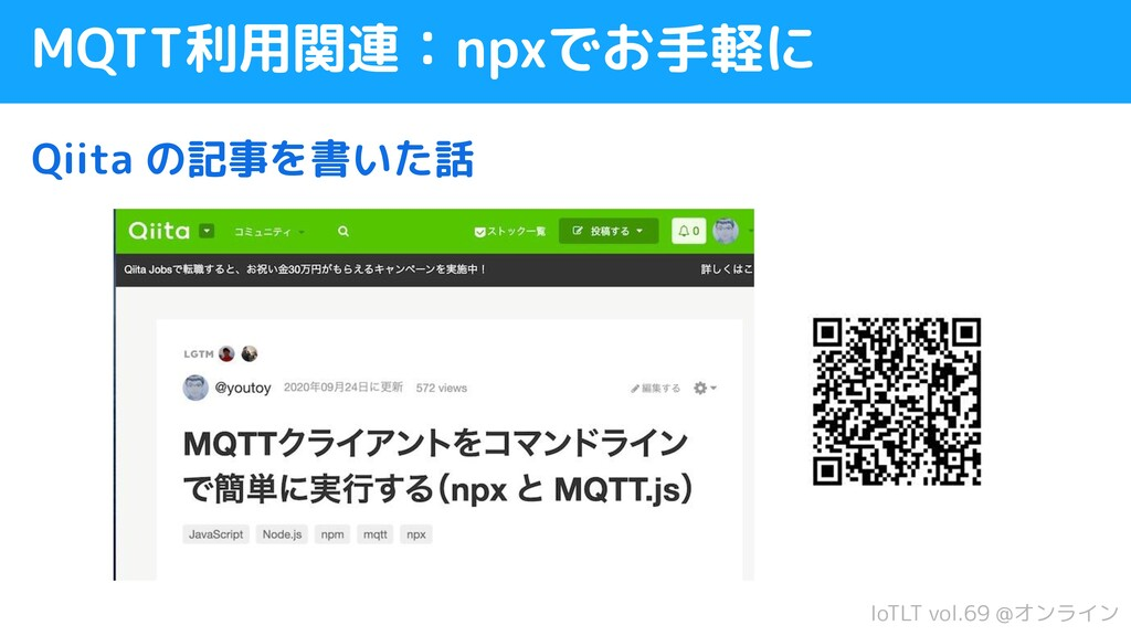 IoTLT vol.69 @オンライン MQTT利用関連:npxでお手軽に Qiita の記事...