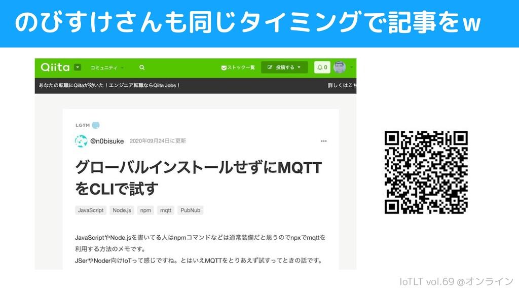 IoTLT vol.69 @オンライン のびすけさんも同じタイミングで記事をw