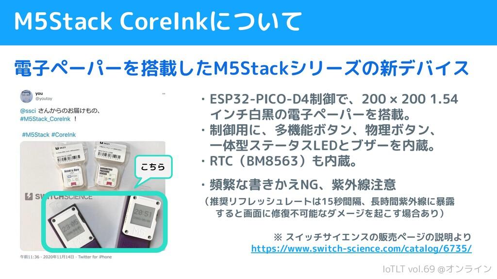 IoTLT vol.69 @オンライン M5Stack CoreInkについて 電子ペーパーを...