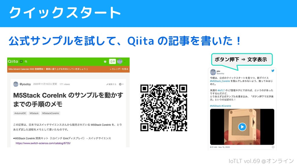 IoTLT vol.69 @オンライン クイックスタート 公式サンプルを試して、Qiita の...