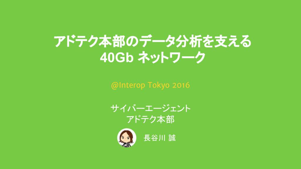 アドテク本部のデータ分析を支える 40Gb ネットワーク サイバーエージェント アドテク本部 ...