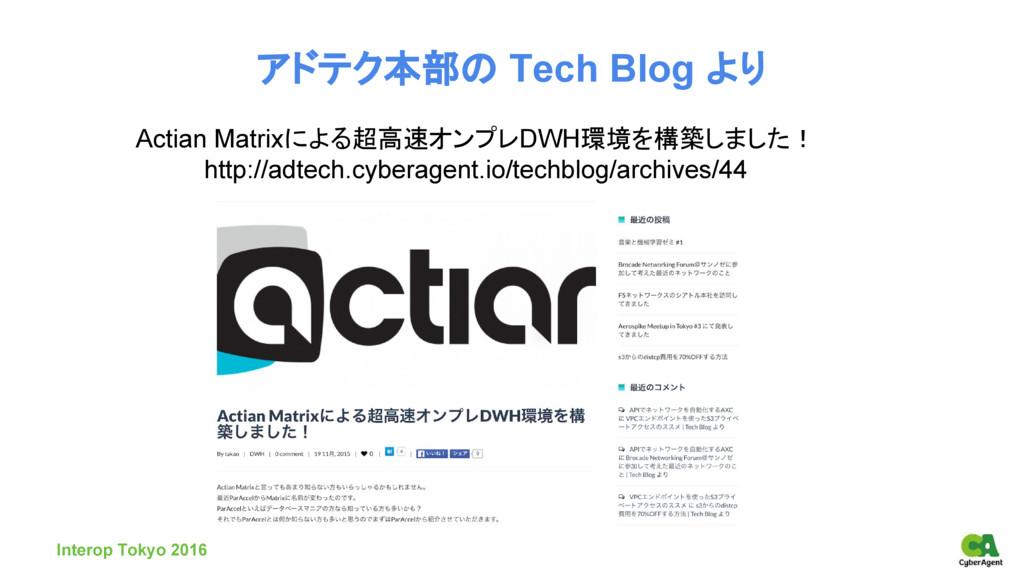 アドテク本部の Tech Blog より Interop Tokyo 2016 Actian ...