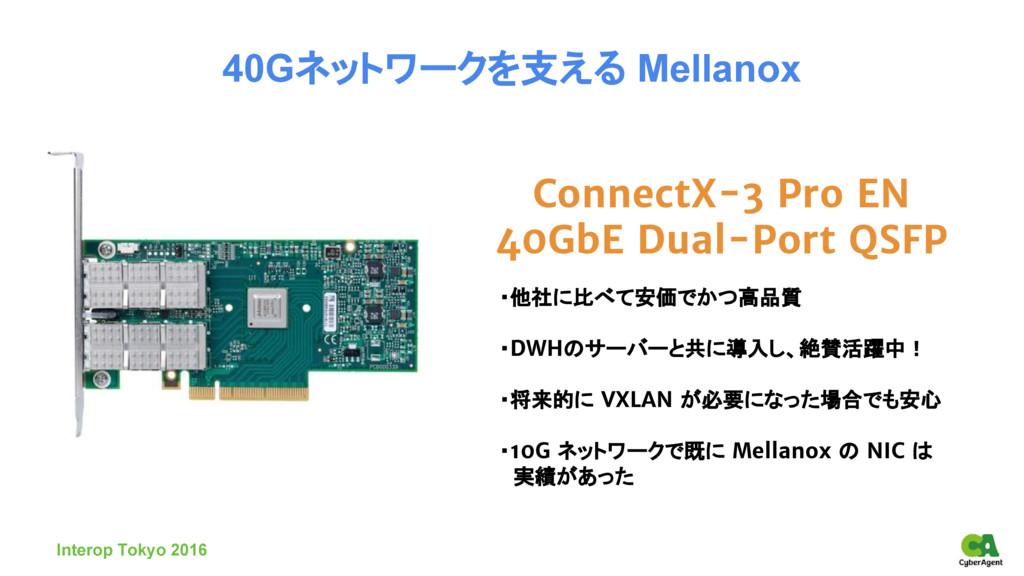 ConnectX-3 Pro EN 40GbE Dual-Port QSFP 40Gネットワー...