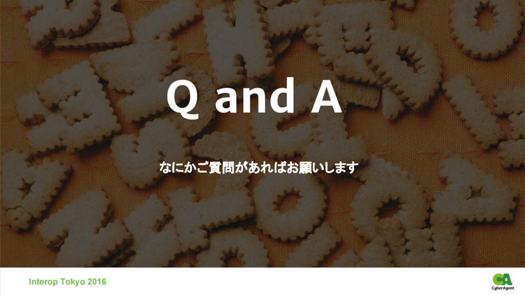 なにかご質問があればお願いします Q and A Interop Tokyo 2016