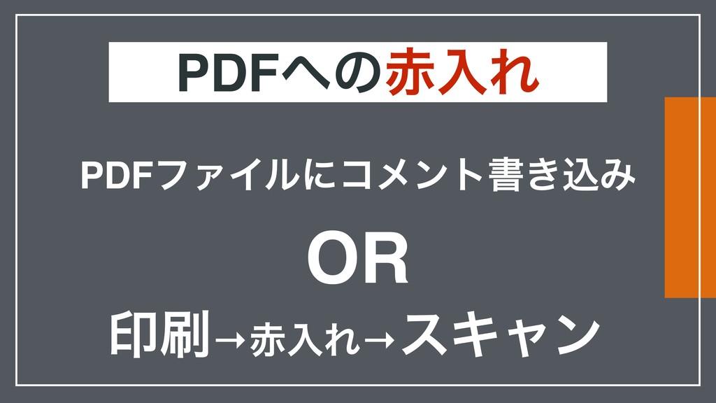 PDFͷೖΕ PDFϑΝΠϧʹίϝϯτॻ͖ࠐΈ ҹ→ೖΕ→εΩϟϯ OR