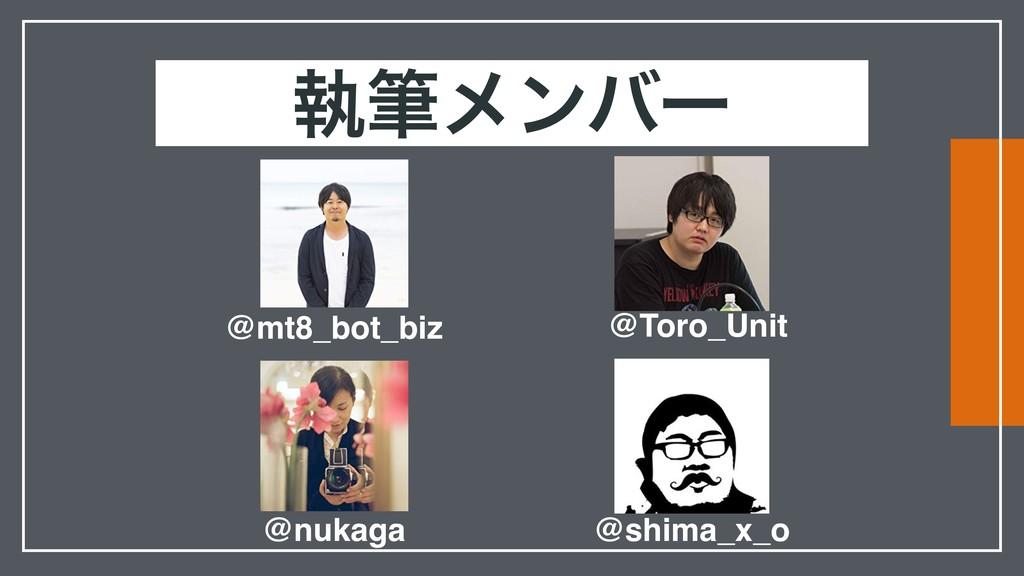@mt8_bot_biz @nukaga @Toro_Unit @shima_x_o ࣥචϝϯ...