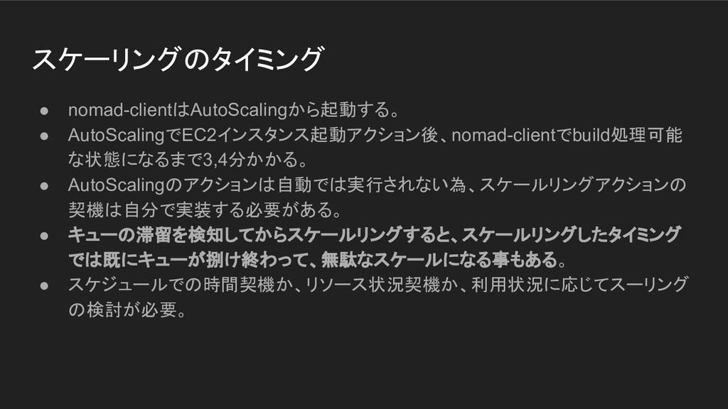 スケーリングのタイミング ● nomad-clientはAutoScalingから起動する。 ...