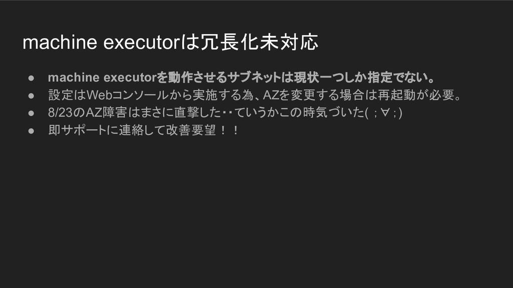 machine executorは冗長化未対応 ● machine executorを動作させ...