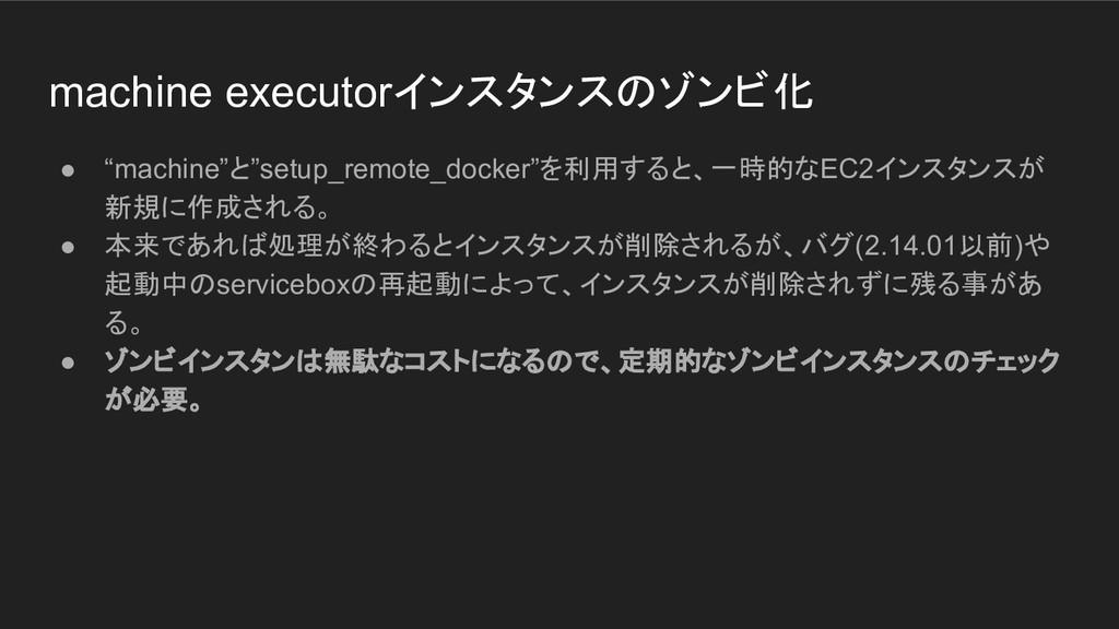 "machine executorインスタンスのゾンビ化 ● ""machine""と""setup_..."