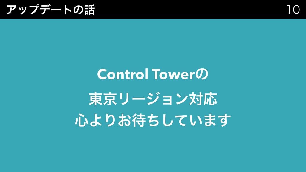 Ξοϓσʔτͷ   Control Towerͷ ౦ژϦʔδϣϯରԠ ৺ΑΓ͓ͪͯ͠...