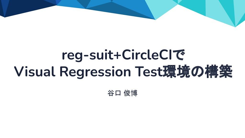 reg-suit+CircleCIで Visual Regression Test環境の構築 ...