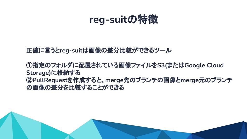 正確に言うとreg-suitは画像の差分比較ができるツール ①指定のフォルダに配置されている画...