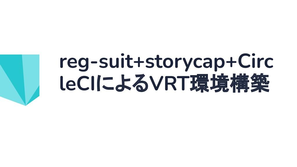 reg-suit+storycap+Circ leCIによるVRT環境構築
