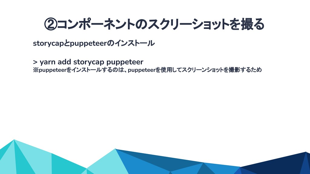 storycapとpuppeteerのインストール > yarn add storycap p...