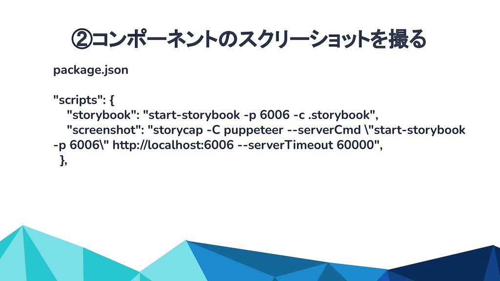 """package.json """"scripts"""": { """"storybook"""": """"start-s..."""