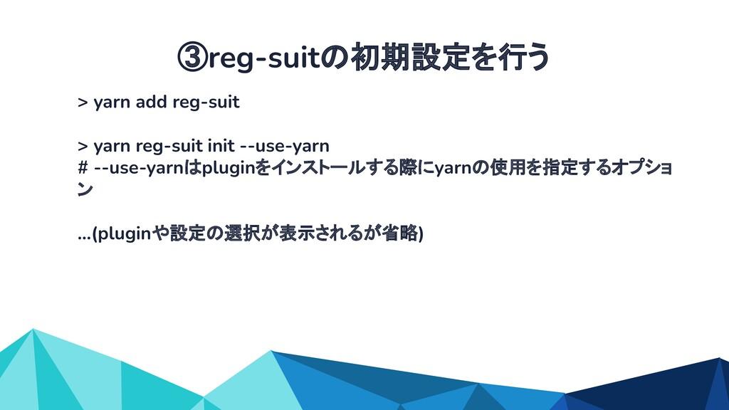 > yarn add reg-suit > yarn reg-suit init --use-...