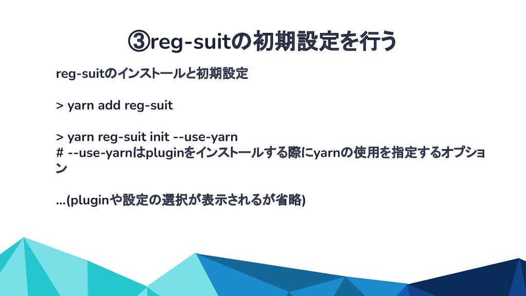 reg-suitのインストールと初期設定 > yarn add reg-suit > yarn...