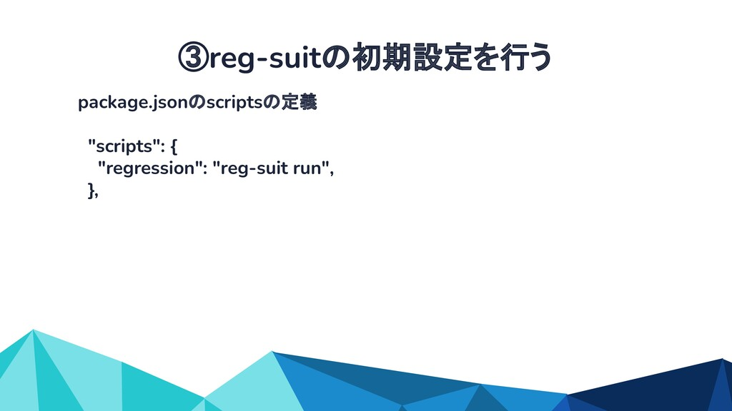 "package.jsonのscriptsの定義 ""scripts"": { ""regressio..."