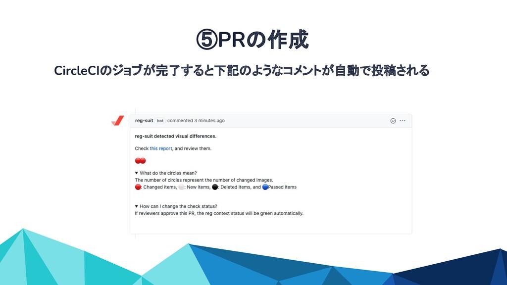 CircleCIのジョブが完了すると下記のようなコメントが自動で投稿される ⑤PRの作成