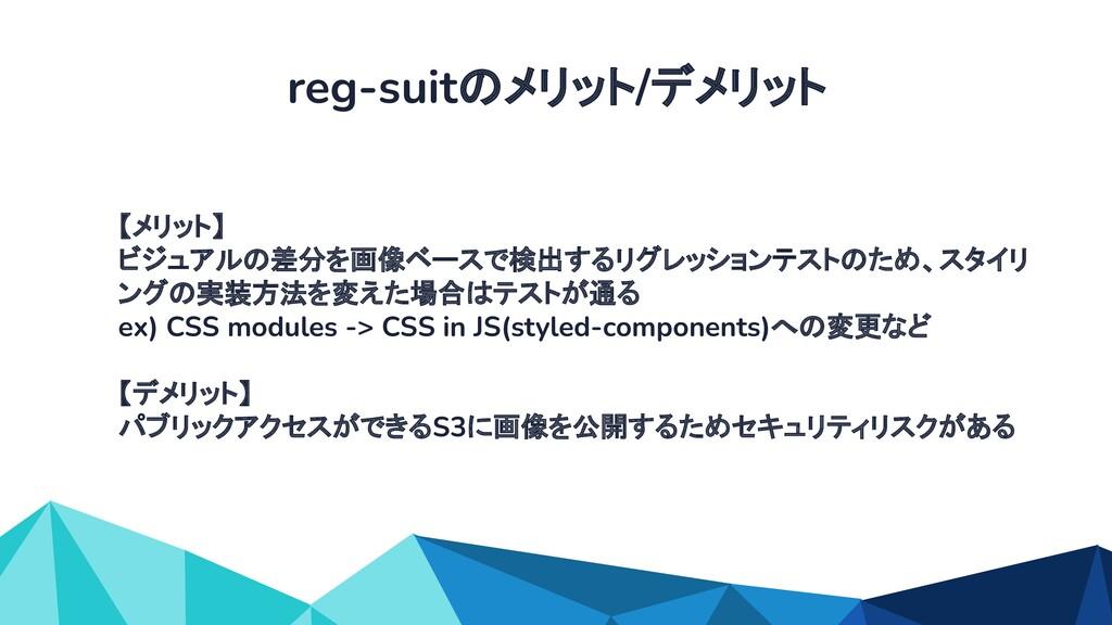 reg-suitのメリット/デメリット 【メリット】 ビジュアルの差分を画像ベースで検出するリ...